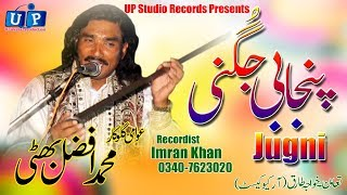 Jugni#Afzal Bhatti#Punjabi Kalam#New HD Sariki Songs 2020#UP Studio Records