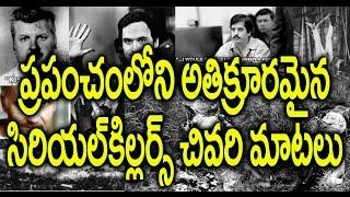 Last Words From Serial Killers   సీరియల్ కిల్లర్స్ చివరి మాటలు   Facts in Telugu తెలుగు లొ నిజాలు