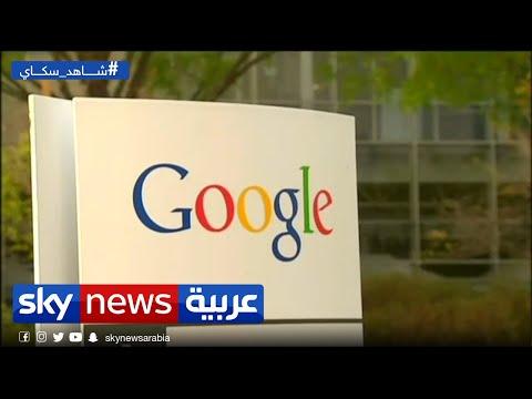 سرقة أسرار تجارية من غوغل.. والحكم على الفاعل  - نشر قبل 10 ساعة