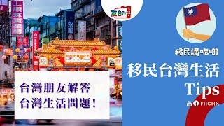 《移民講呢啲》第十集 「移民台灣生活Tips」| 移民 | FIIC | 友誠 | 台灣移民|台灣生活