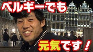 【ファビオちゃんねる】サッカー日本代表 遠藤航選手にインタビューしてみた!【シント=トロイデン】