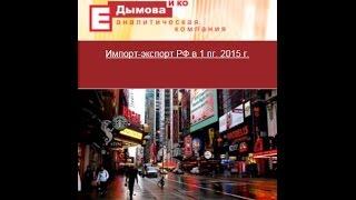 Импорт-экспорт на www.dymova.com(Импорт-экспорт России, товарная структура импорта-экспорта на www.dymova.com., 2015-08-12T13:23:35.000Z)