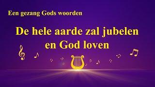 Christelijk lied 'De hele aarde zal jubelen en God loven' | Officiële muziek video