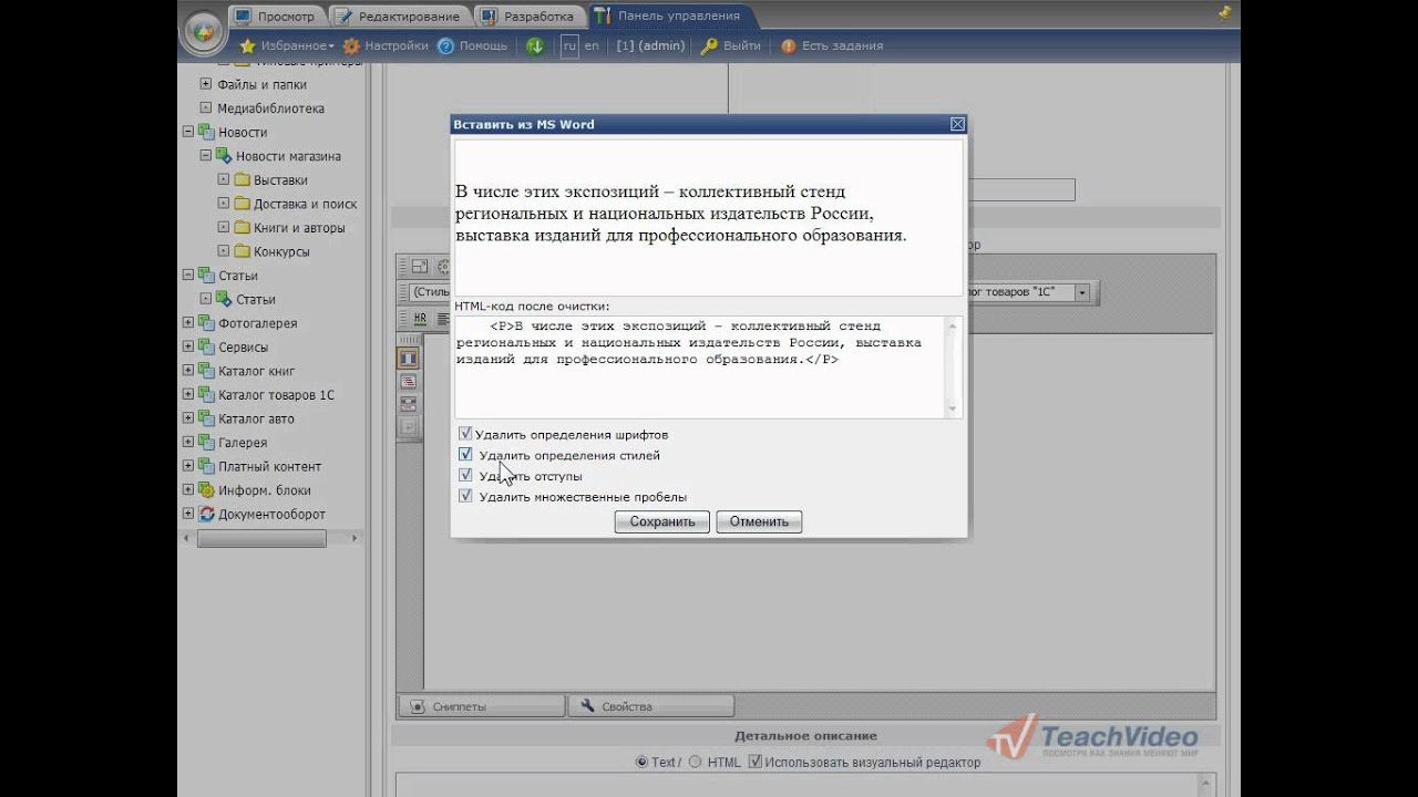 Вставить html в битриксе битрикс исчез визуальный редактор