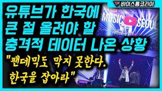 유튜브마저 살려낸 한국, 케이팝과 한류 모방이 불가능 …