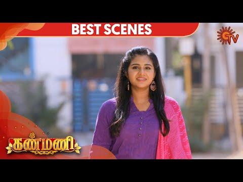 Kanmani - Best Scene | 1st April 2020 | Sun TV Serial | Tamil Serial