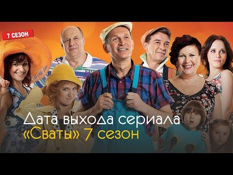 Дата выхода 7 сезона сериала Сваты