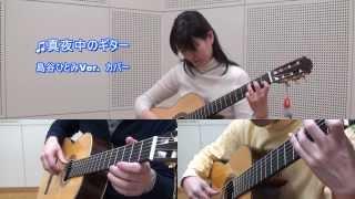 「真夜中のギター」 千賀かほる 島谷ひとみVer.カバー by C-Style with ...