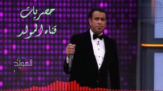 محمود الليثي  في ناس يا ناس