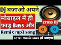 फाडू bass मोबाइल को Dj बनाओ cross dj free mix your music application review by technical boss