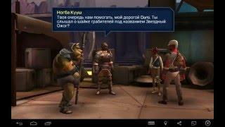 Обзор и прохождение Star Wars: Uprising (Звёздные войны: Восстание) Видео №5