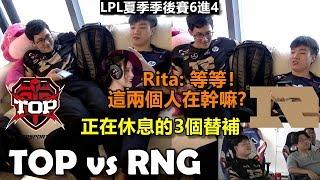 2018/9/7 RNG更換陣容 琪琪香鍋姿態先發上場 RNG以完美的團戰表現擊敗TOP 小狗在台下都笑了丨LPL季後賽6進4 TOP vs RNG Game1