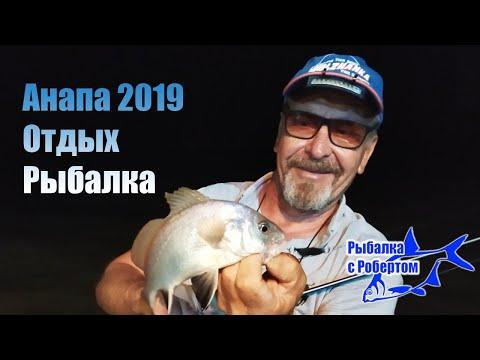 Анапа 2019.Отдых, рыбалка