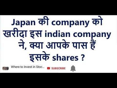 Japan की Company को खरीदा इस Indian Company ने, क्या आपके पास हैं इसके Shares ?