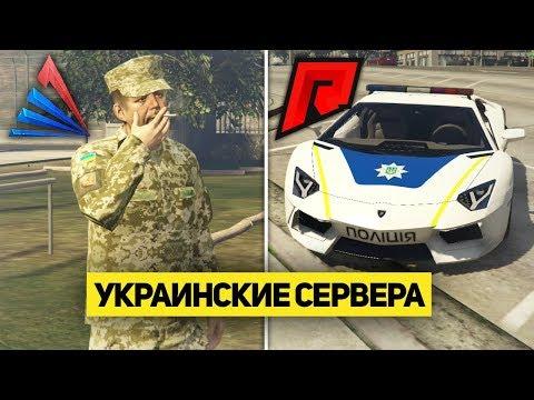 5 УКРАИНСКИХ СЕРВЕРОВ SAMP 2018 ГОДА