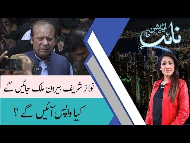 NIGHT EDITION | 12 November 2019 | Shazia Akram | Saleem Safi | Hafiz Hamdullah | 92NewsHD