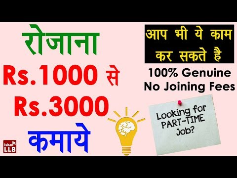 Genuine Part Time Work - Online Work from Home - Data Entry Jobs