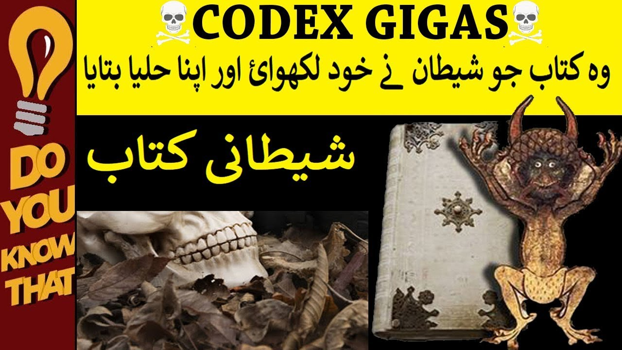 Codex gigas | The devil's bible documentary in Urdu/Hindi - Do you know that