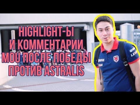 highlight-ы и комментарии mou по поводу победы против Astralis