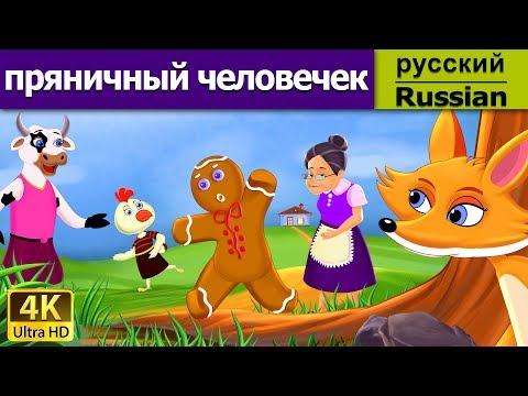 пряничный человечек - Сказка - Детская сказка на ночь - Мультфильм - 4K - Russian Fairy Tales