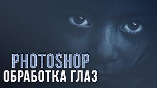Обработка глаз в Photoshop [by DenKind]