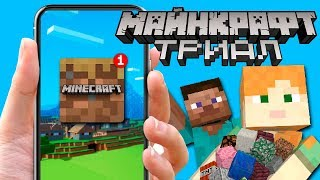 Minecraft TRIAL — Что это? Новая версия?   Майнкрафт Открытия screenshot 1