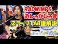 RADWIMPSおしゃかしゃま ギターとスラップベースルーパー弾き!