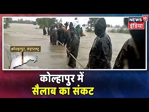 Maharashtra: कोल्हापुर में भीषण बाढ़, 4 दिन की बारिश ने किया बेहाल, NDRF, SDRF & कोस्ट गार्ड तैनात