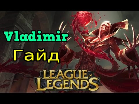 видео: league of legends ► Гайд по герою vladimir