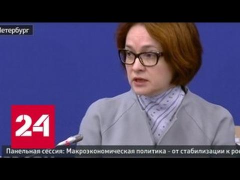 Набиуллина: фокус монетарной политики Банка России уже сместился