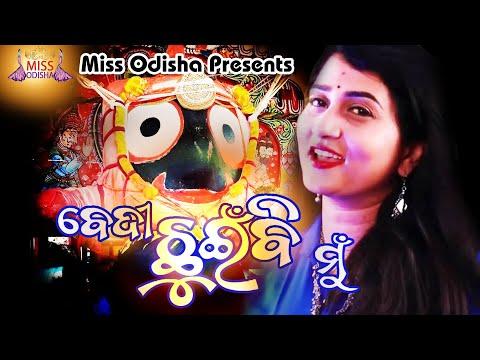 ira mohanty latest bhajan bedi chhuinbi mu hd