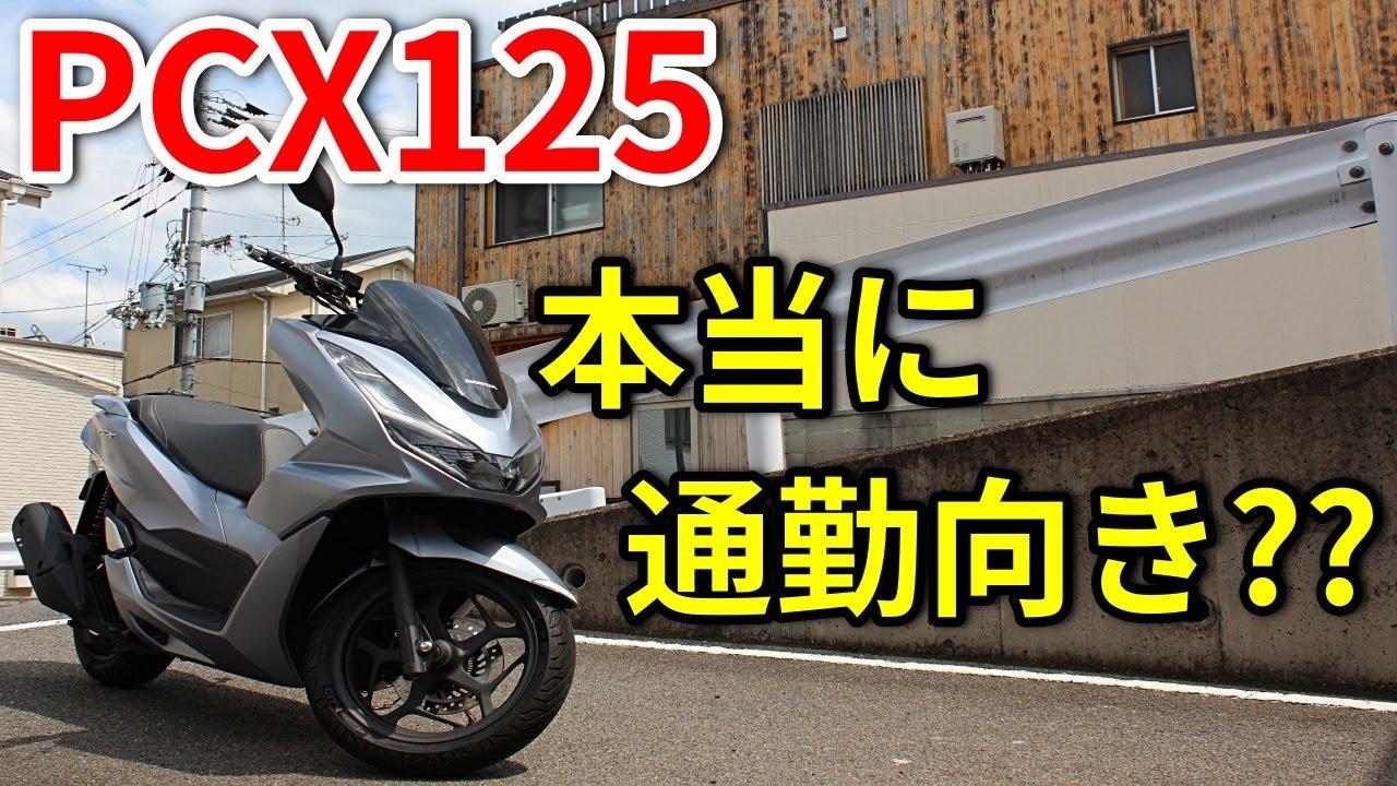 【新型PCX125】意外と通勤特化ではない!?【2021】