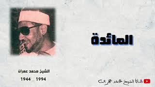 الشيخ محمد عمران | ما تيسر من سورة #المائدة نادرة ذهبية ❤