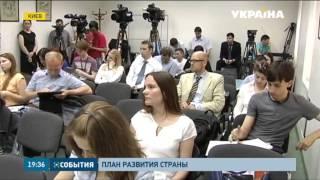 План развития Украины на двадцать лет разработать помогут европейцы