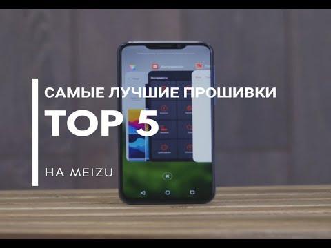Топ 5, самая лучшая, стабильная прошивка на Meizu Pro 7 Plus, M5 Note, M6 Note,  M3 Note,  M2 Note