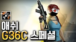 새시즌 애쉬는 G36C로.. - 레인보우 식스 시즈 [박재현]