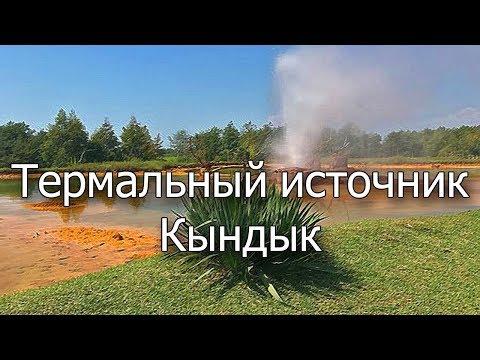 Кындыгский горячий источник