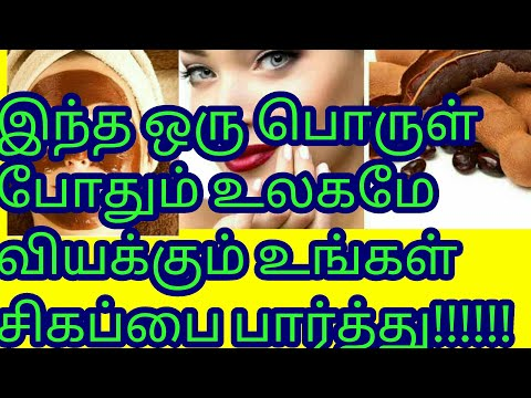 face whitening tips Tamil/how to get fair skin instant ly/quick face,skin whitening 100%result Tamil