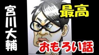 ワッショイ宮川大輔 メチャおもろい話はこれだ! 関連動画 宮川大輔「音...