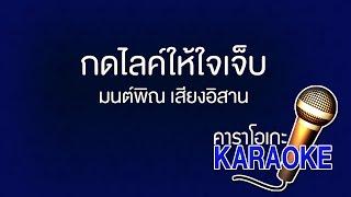 กดไลค์ให้ใจเจ็บ - มนต์พิณ เสียงอิสาน [KARAOKE Version] เสียงมาสเตอร์