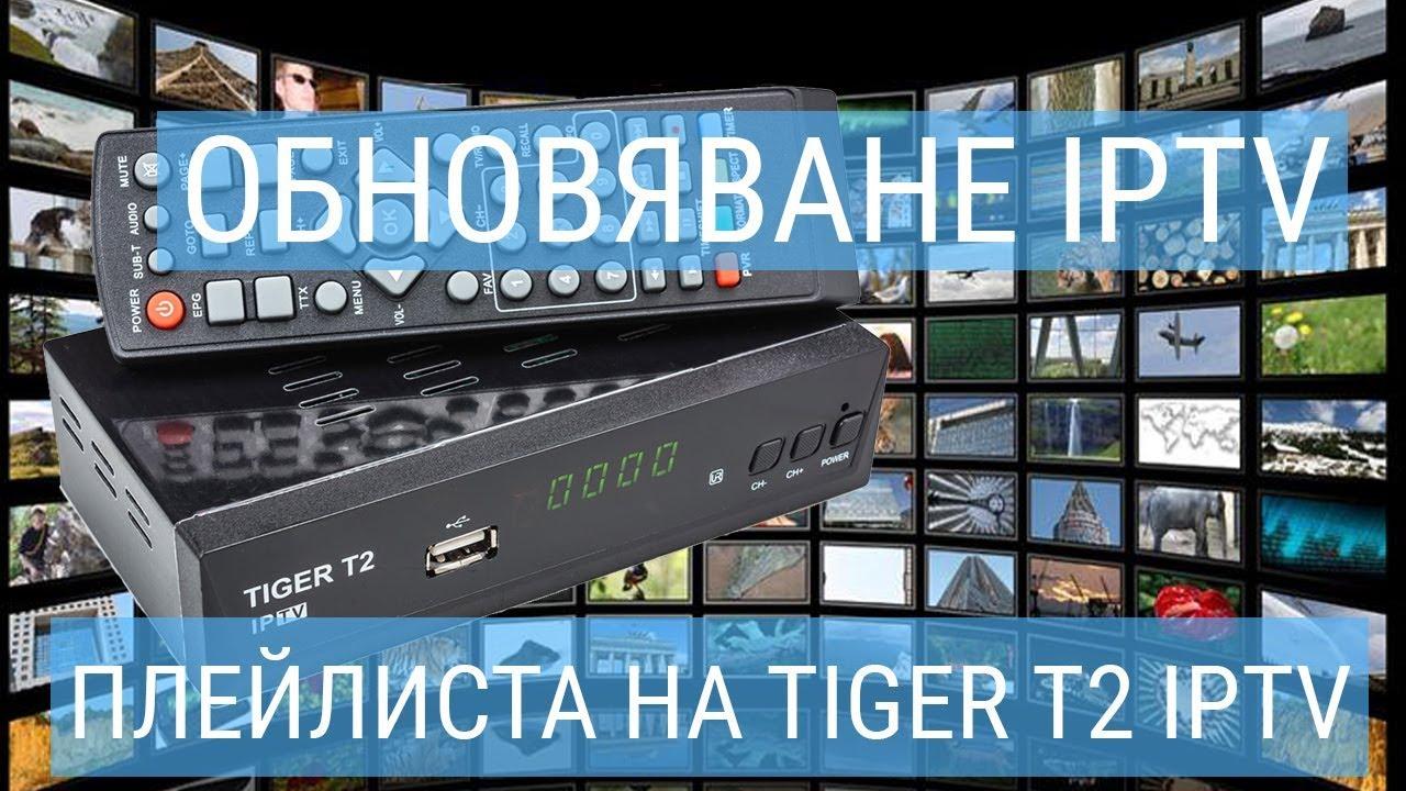Iptv Tiger T2 Full Latest Playlist
