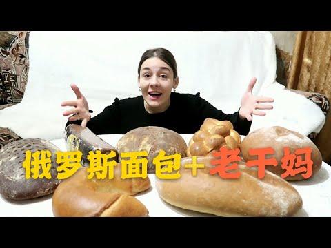 试吃7种俄罗斯大面包,配上中国辣椒酱,真的好吃吗