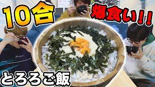【大食い】麦飯10合で超巨大とろろご飯作って爆食したらマジでうますぎ!!