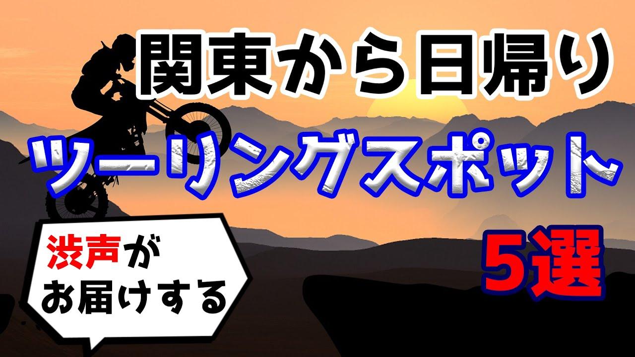【5分で見れる】コロナ明けに行きたいツーリングスポット5選!【しぶごえらじお】
