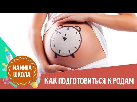 Как подготовиться к родам что нужно знать
