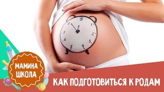 Как подготовиться к родам: 10 советов  акушера