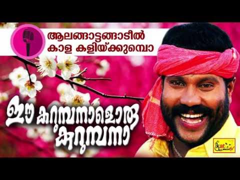ഈ കറുമ്പനാളൊരു കുറുമ്പനാ   Aalangattangadil   Kalabhavan Mani Songs   Malayalam Nadanpattu