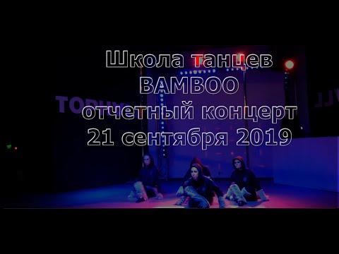 Школа тацев Bamboo - отчетный концерт