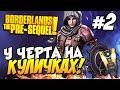 Borderlands The Pre Sequel Прохождение У черта на куличках 2 mp3