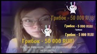 РИКАНИ ЗАДОНАТИЛИ 120.000 РУБЛЕЙ НА СТРИМЕ!